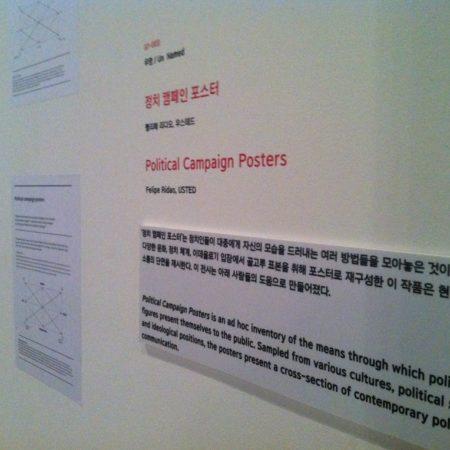 Gwangju design biennale 2011